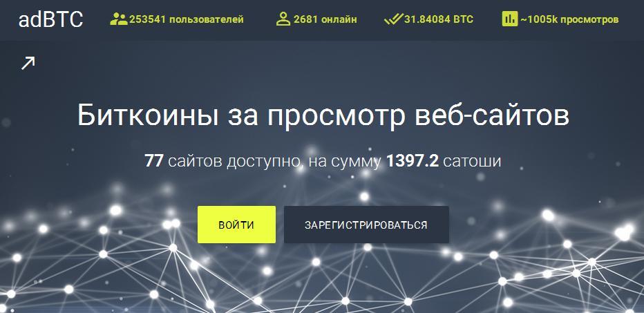 adbtc.top обзор, adbtc.top выплаты, adbtc.top отзывы, заработок биткоинов на кликах, заработок биткоинов, заработок на кликах,