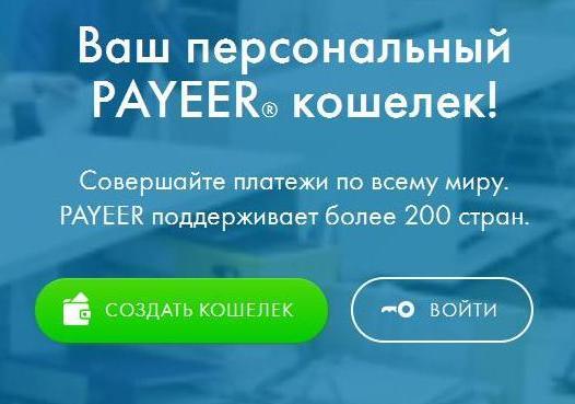 payeer.com платежная система, payeer.com создать кошелек, электронный кошелёк, payeer.com регистрация, payeer.com отзывы payeer.com обзор