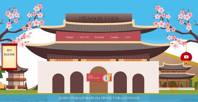 инвестиционные проекты, заработок на кликах, dragoneggs.one отзывы, dragoneggs.one обзор, dragoneggs.one экономическая игра с выводом денег, dragoneggs.one выплаты