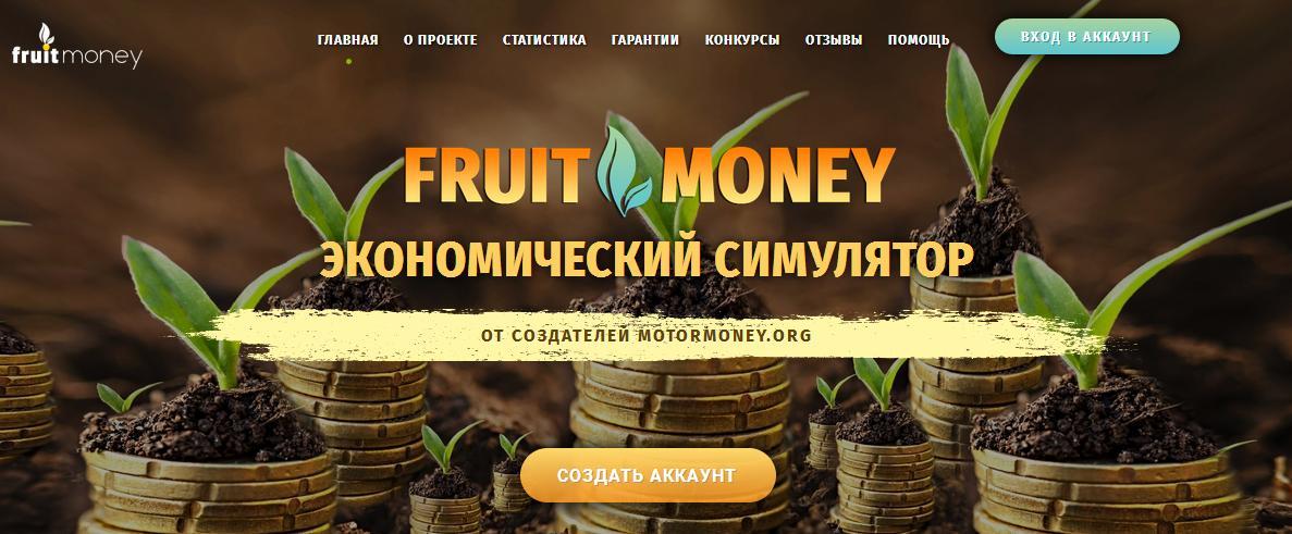 инвестиционные проекты, заработок на кликах, fruitmoney.org отзывы, fruitmoney.org обзор, fruitmoney.org экономическая игра с выводом денег без вложений, fruitmoney.org выплаты