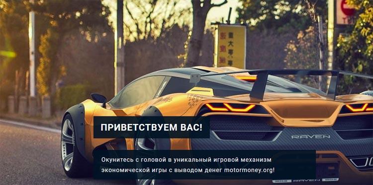 инвестиционные проекты,заработок на кликах,motormoney.org отзывы,motormoney.org обзор,motormoney.org экономическая игра с выводом денег без вложений,motormoney.org выплаты,